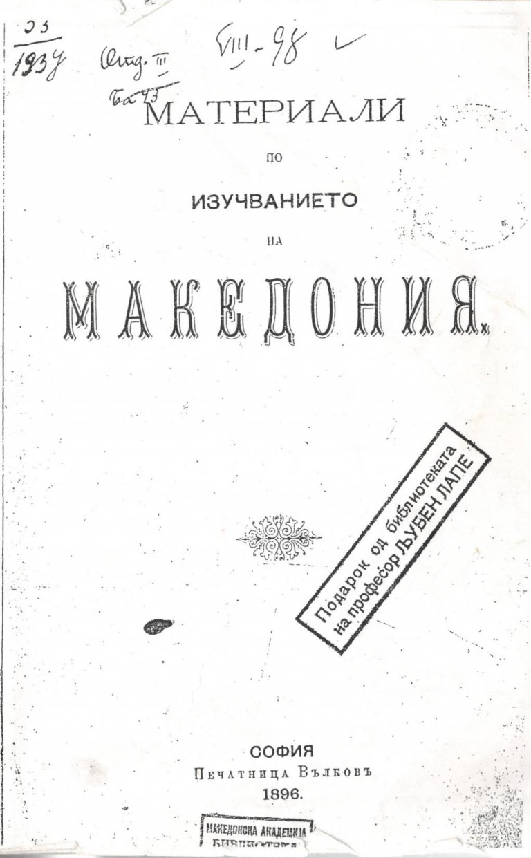 Насловната страница на оригиналот од 1896