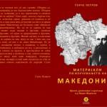 Дизајнот за корицата на македонскиот превод и издание од 2016