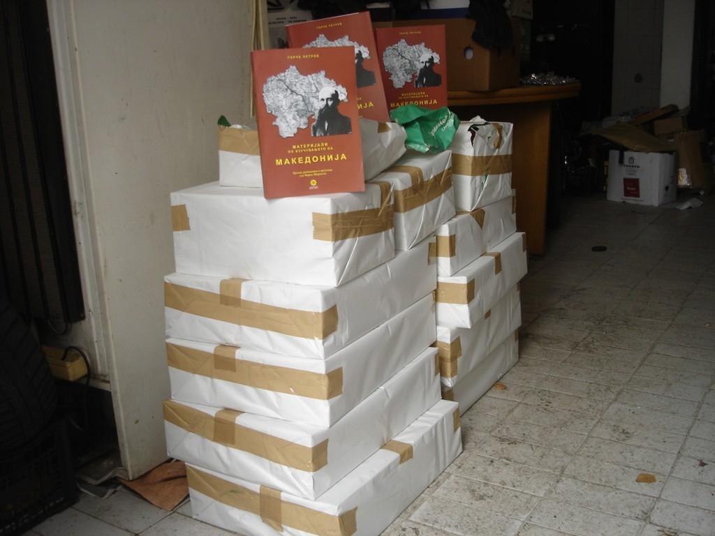 Вкупниот тираж испечатени примероци од книгата