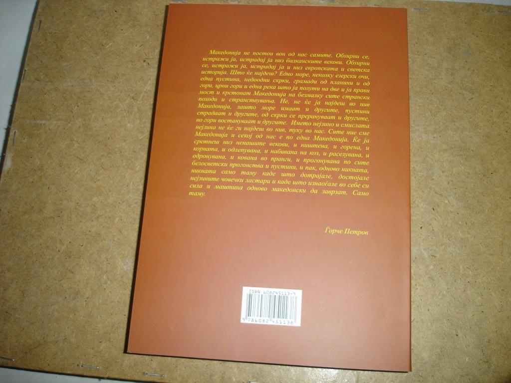 Задна страна на корицата со мисла на Ѓорче Петров за Македонија