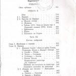 Содржината на оригиналното издание - Хидрографија и Сообраќај