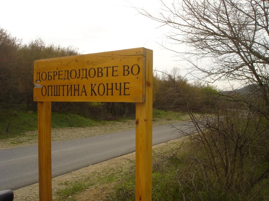 Добредојовте во Општина Конче со прекрасни нови асфалтирани патишта одлилчни за кола и за велосипед